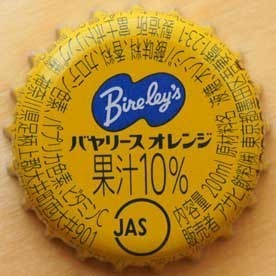 asahi-inryo-bireley's-orange10-fuji-bottling.jpg