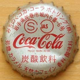 coca-cola-michinoku003.jpg