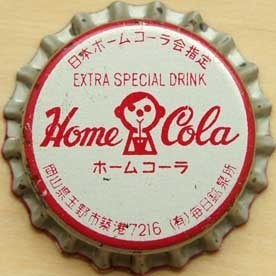 mainichi-kosenjo-home-cola.jpg