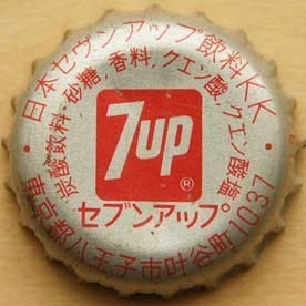 seven-up-inryo-seven-up.jpg