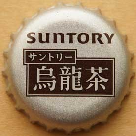suntory-foods-oolong-tea002.jpg